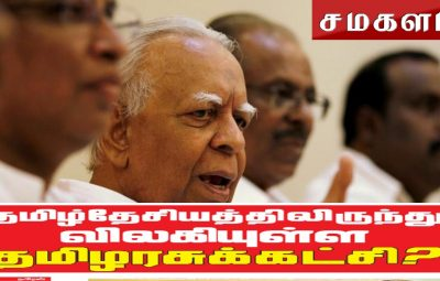 Tamil National Alliance leader Rajavarothayam Sampanthan speaks during a media briefing in Colombo, Sri Lanka, Tuesday, Dec. 30, 2014. Sri Lanka's main ethnic Tamil political party said that it will support opposition candidate Maithripala Sirisena in January's presidential election, in the latest blow to Mahinda Rajapaksa's bid for a third term in office. (AP Photo/Eranga Jayawardena)
