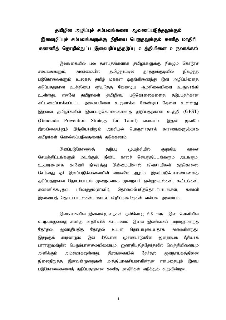 Genocide Prevention Strategy for Tamil-page-001