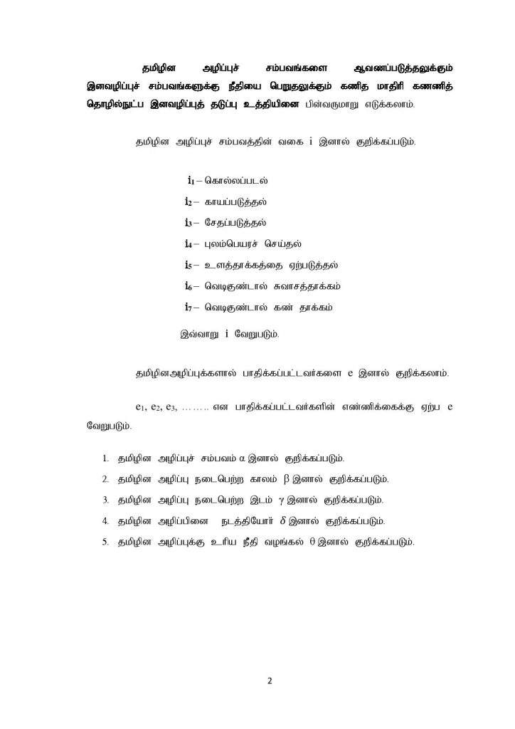 Genocide Prevention Strategy for Tamil-page-002