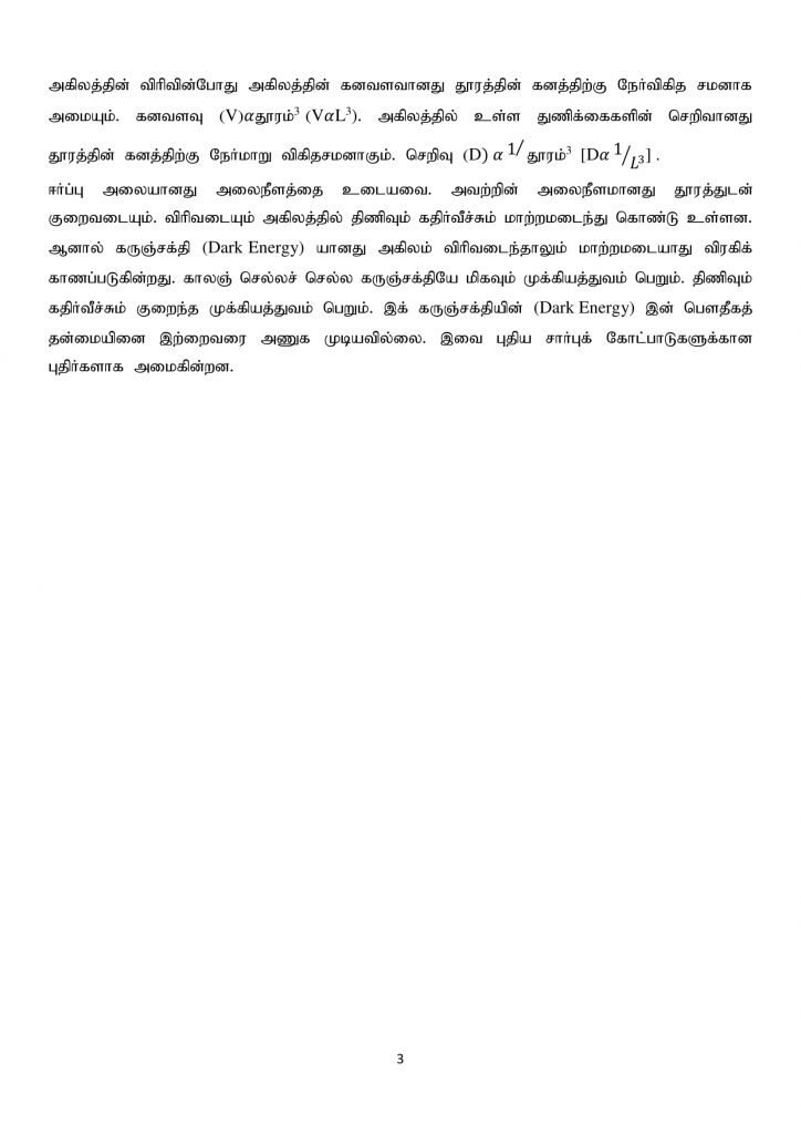 Dr. 08.07.2018 Tamil Final-3
