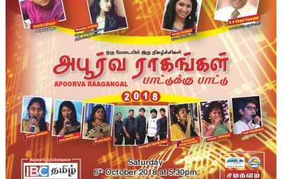 Apoorva Raagangal_Leaflet_2018 New-page-001