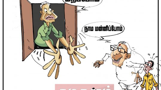 Ranil Lets forget (1)