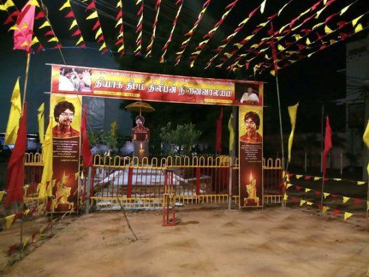தியாக தீபம் திலீபனின் 32 ஆவது நினைவு நாள் நிகழ்வுகள் இன்று ஆரம்பமாகின்றன