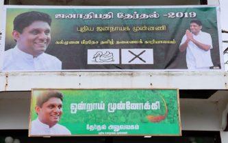 சஜித் பிரேமதாசவின் தேர்தல் விஞ்ஞாபனம் வெளியிடப்பட்டது