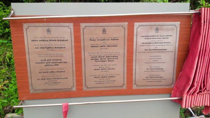 யாழ்.சர்வதேச விமான நிலையத்தின் பெயர்பலகை ஜனாதிபதிபதியினால் திரைநீக்கம்
