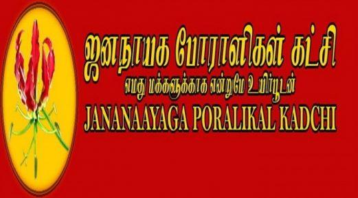சஜித் பிரேமதாசவிற்கு ஆதரவளிப்பதாக ஜனநாயக போராளிகள் கட்சி அறிவிப்பு