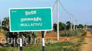 முல்லைத்தீவில் ஜனாதிபதி தேர்தலுக்கான பூர்வாங்க ஏற்பாடுகள் பூர்த்தி