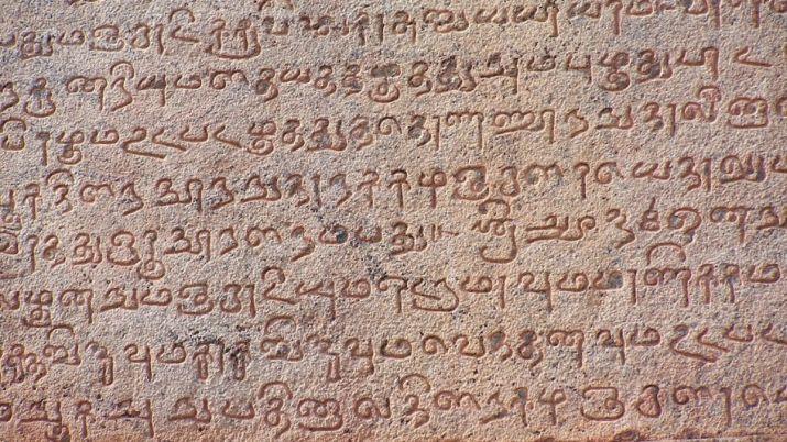 தமிழ் மொழிகளுக்கெல்லாம் தாய் மொழி