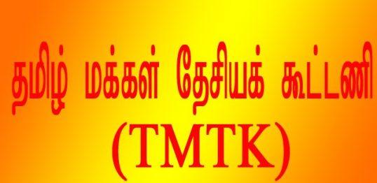 தமிழ் மக்கள் தேசிய கூட்டணி இன்று அவசரக் கூட்டம்